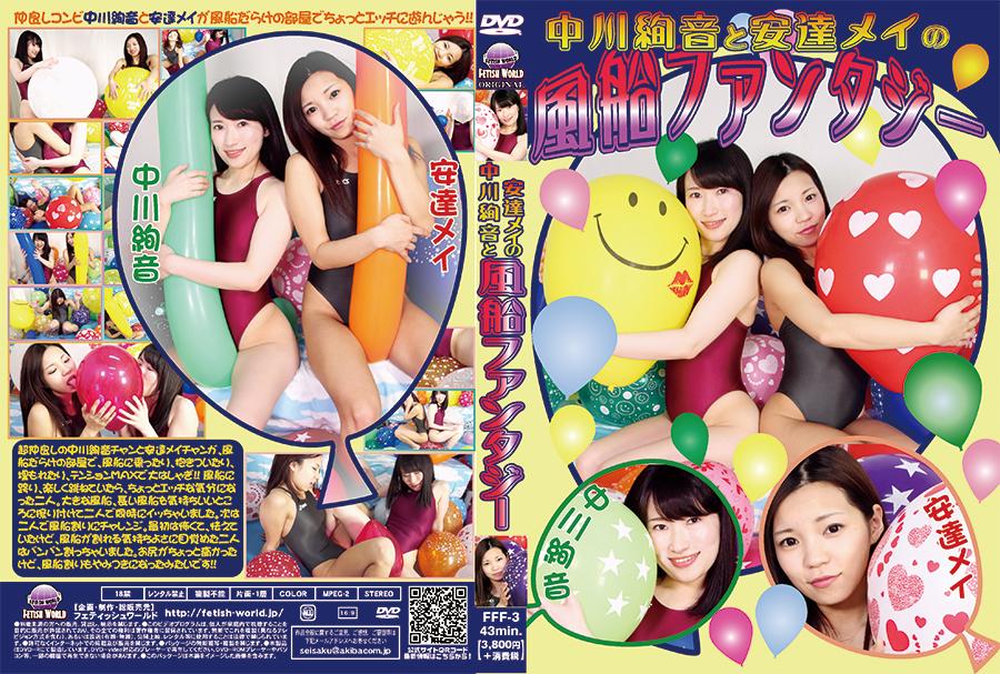 【700ptsOFF!】【HD】中川絢音と安達メイの風船ファンタジー パッケージ画像