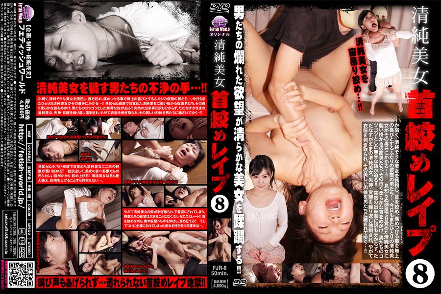【新特別価格】【HD】清純美女首絞めレイプ8 パッケージ画像