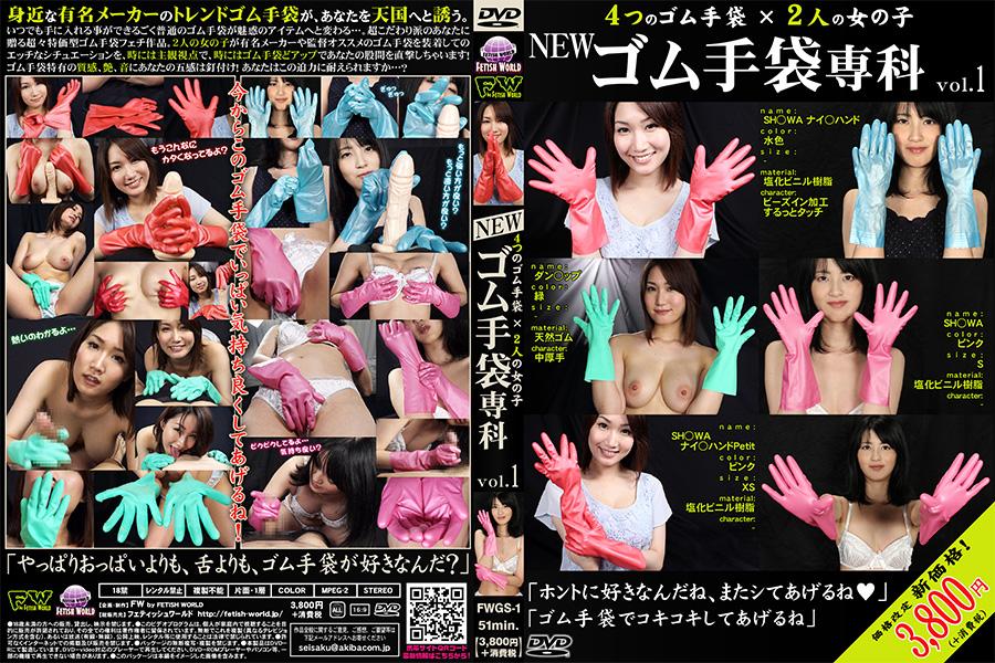 【本日限定価格】NEW ゴム手袋専科 1 パッケージ画像