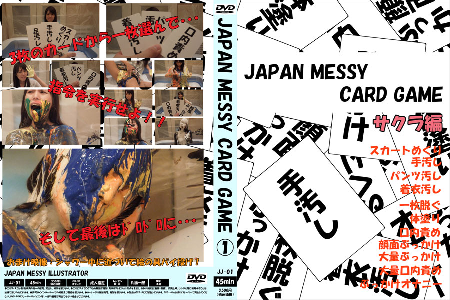 JAPAN MESSY ILLUSTRATOR