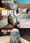 JAPAN MESSY ILLUSTRATOR