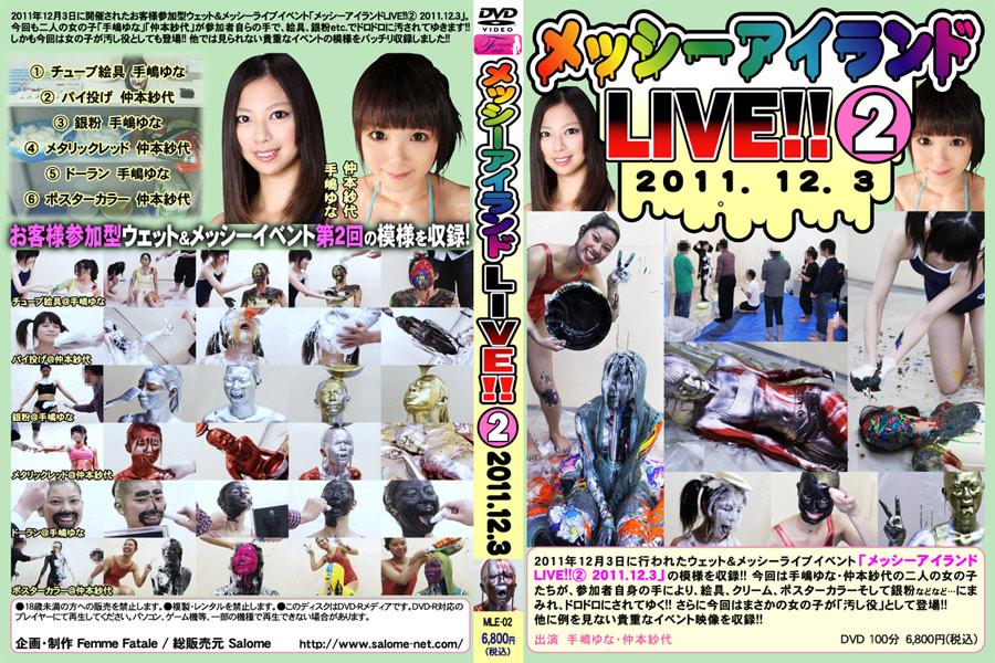メッシーアイランドLIVE!! 2 2011.12.3 パッケージ画像