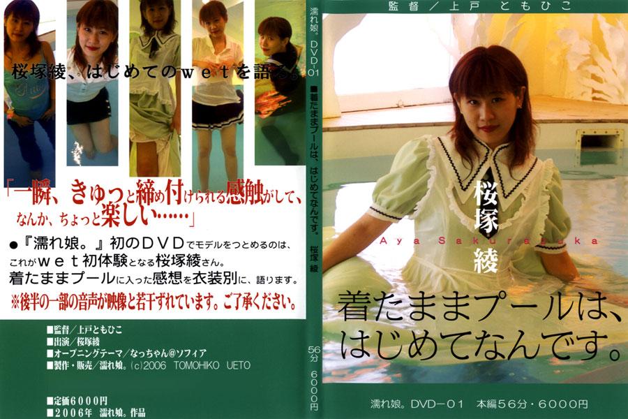 桜塚綾 着たままプールは、はじめてなんです。
