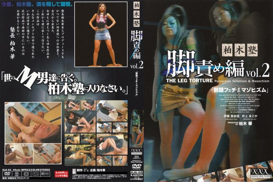 柏木塾 脚責め編 vol.2 KJA-02