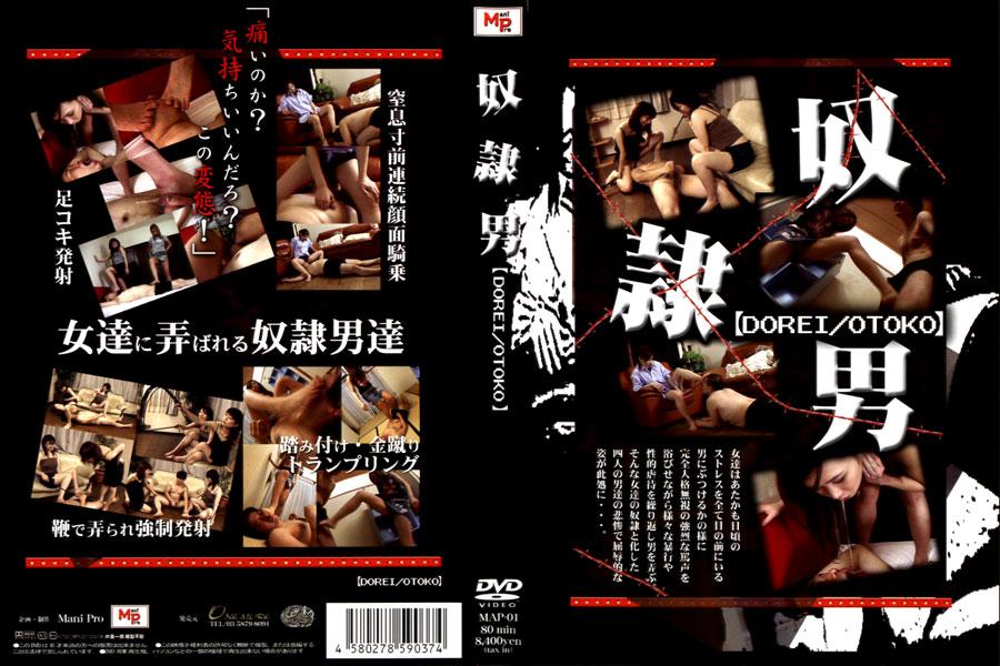 奴隷男【DOREI/OTOKO】