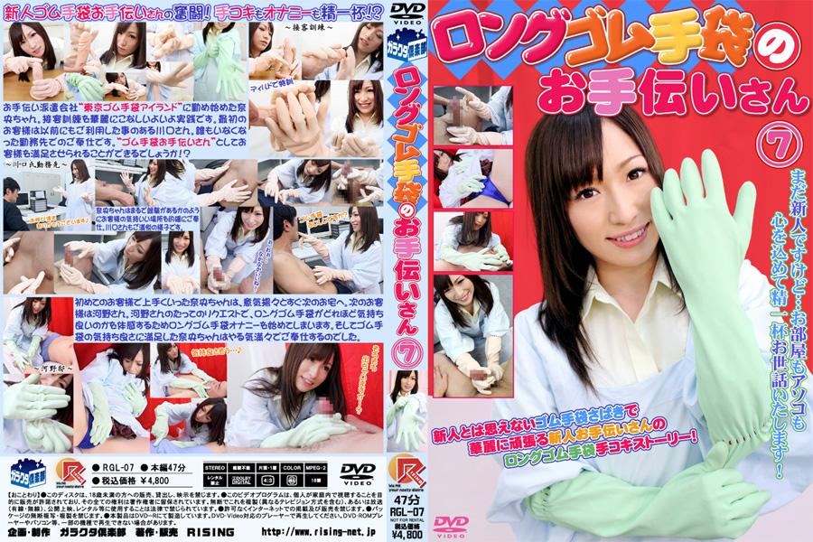 【新特別価格】ロングゴム手袋のお手伝いさん 7 パッケージ画像