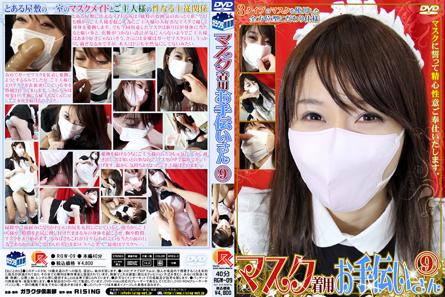 【新特別価格】マスク着用お手伝いさん9 パッケージ画像