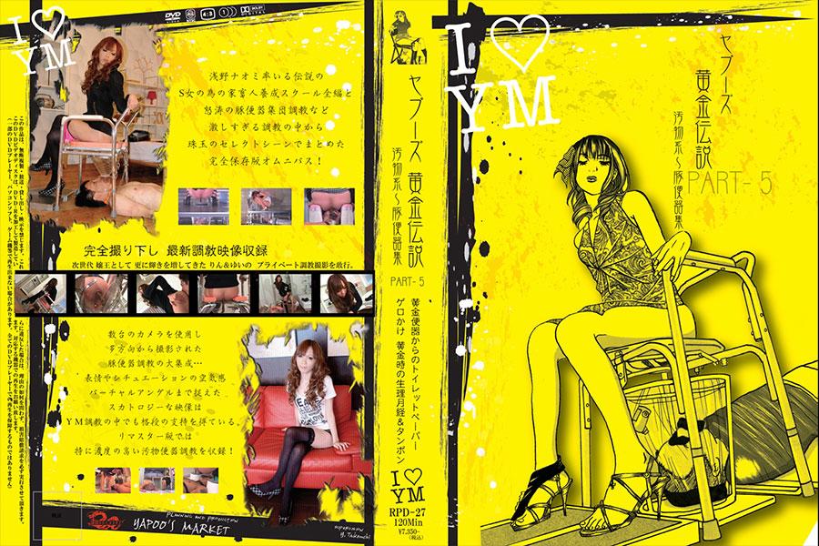 ヤプーズ黄金伝説 汚物系〜豚便器集 PART5