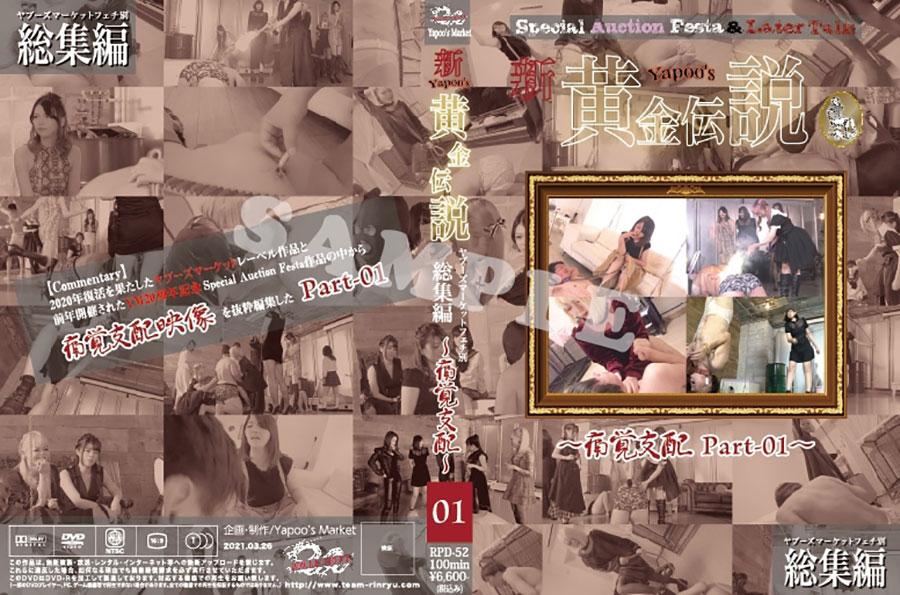新yapoo's黄金伝説 Special Auction Festa & Later talk 痛覚支配Part-01