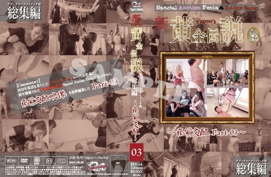新yapoo's黄金伝説 Special Auction Festa & Later talk 痛覚支配Part-03