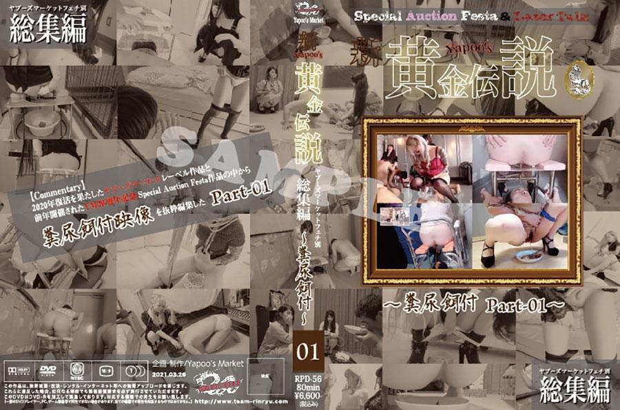 新yapoo's黄金伝説 Special Auction Festa & Later talk 糞尿餌付Part-01