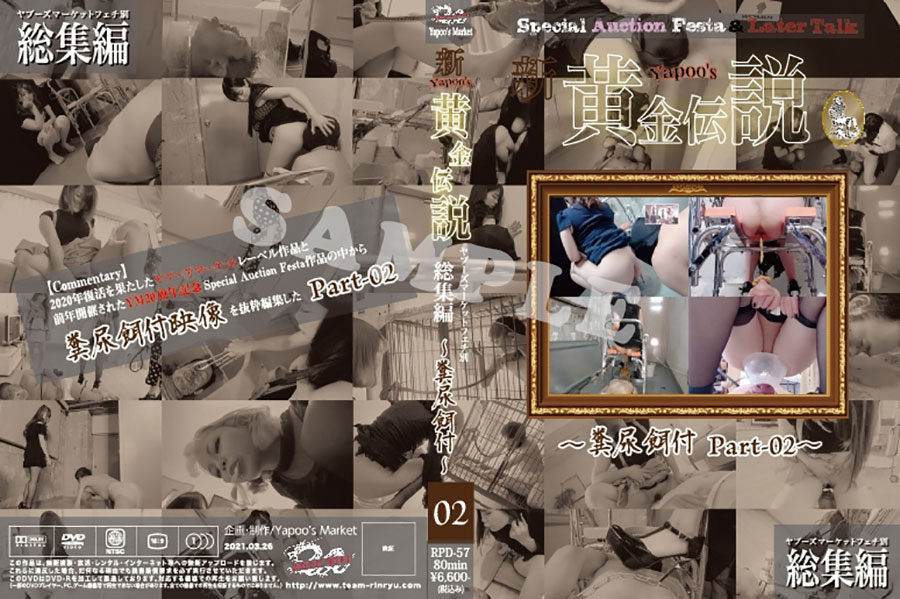 新yapoo's黄金伝説 Special Auction Festa & Later talk 糞尿餌付Part-02