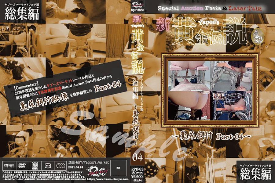 新yapoo's黄金伝説 Special Auction Festa & Later talk 糞尿餌付Part-04