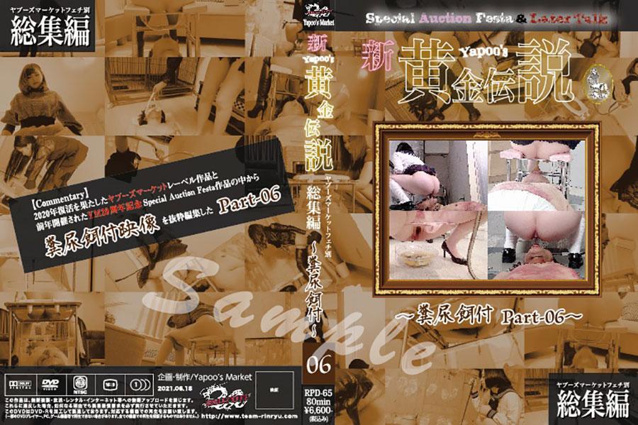 新yapoo's黄金伝説 Special Auction Festa & Later talk 糞尿餌付Part-06