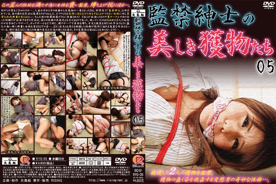 【新特別価格】監禁紳士の美しき獲物たち 05 パッケージ画像