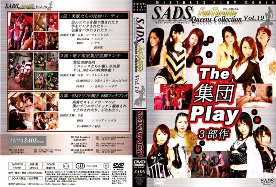 The集団PLAY 3部作 - SADS女王様コレクション フルスロットル19