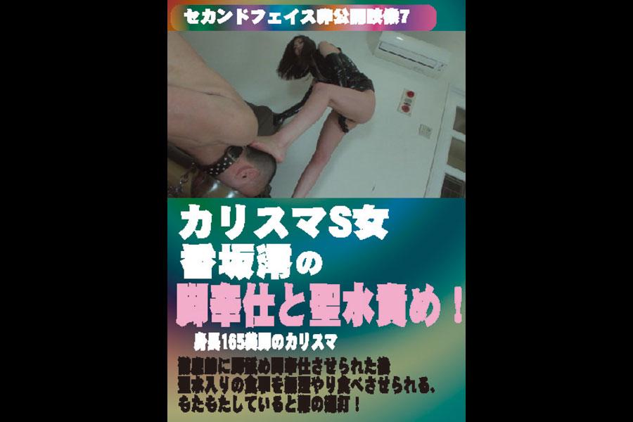 セカンドフェイス非公開映像7 カリスマS女 香坂澪の脚奉仕と聖水責め!
