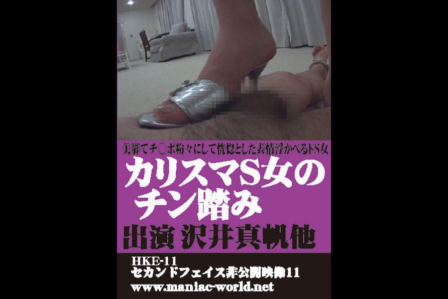 セカンドフェイス非公開映像11 カリスマS女のチン踏み