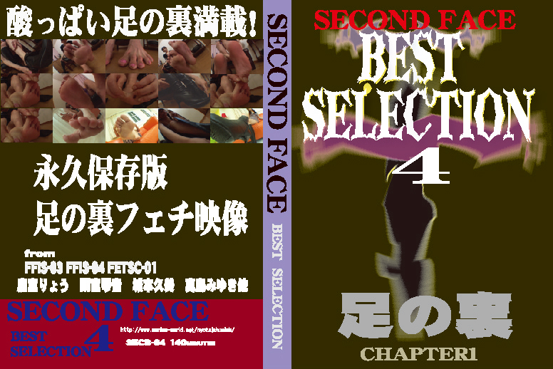 SECOND FACE BESTSELECTION 4 足の裏CHAPTER1