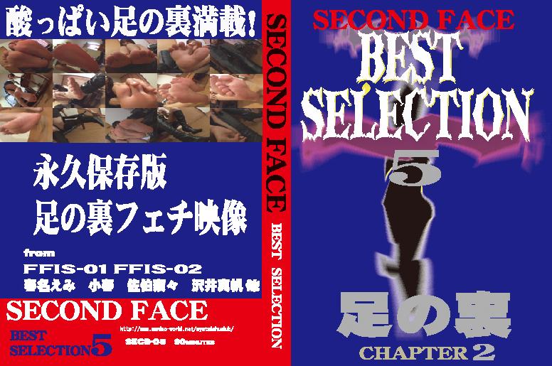 SECOND FACE BESTSELECTION 5 足の裏CHAPTER2