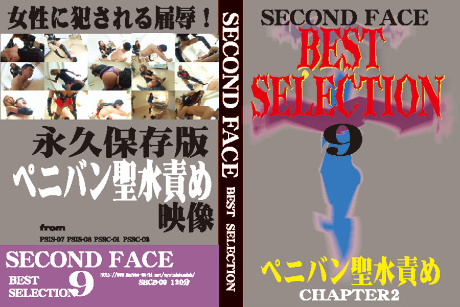 SECOND FACE BESTSELECTION 9 ペニバン聖水責め CHAPTER2