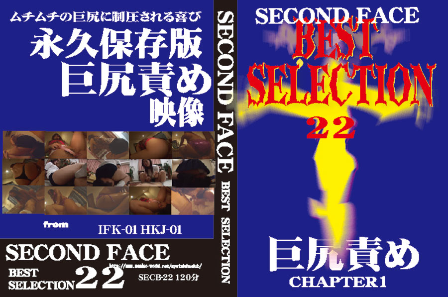 SECONDFACE BEST SELECTION 22 巨尻責め CHAPTER1
