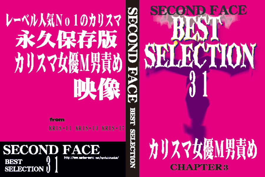 SECOND FACE BEST SELECTION 31 カリスマ女優M男責め チャプター3
