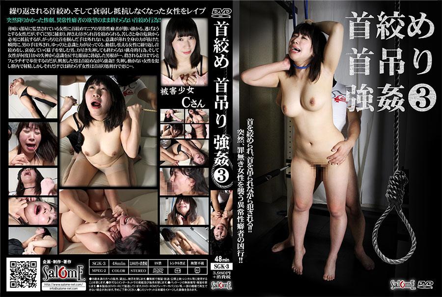 首絞め首吊り強姦3 パッケージ画像