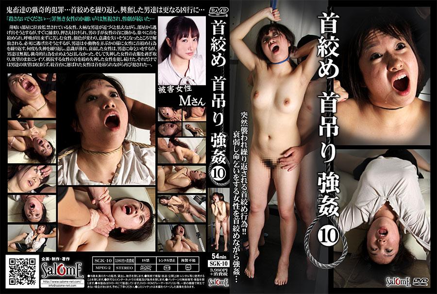 【700ptsOFF!】首絞め首吊り強姦10 パッケージ画像