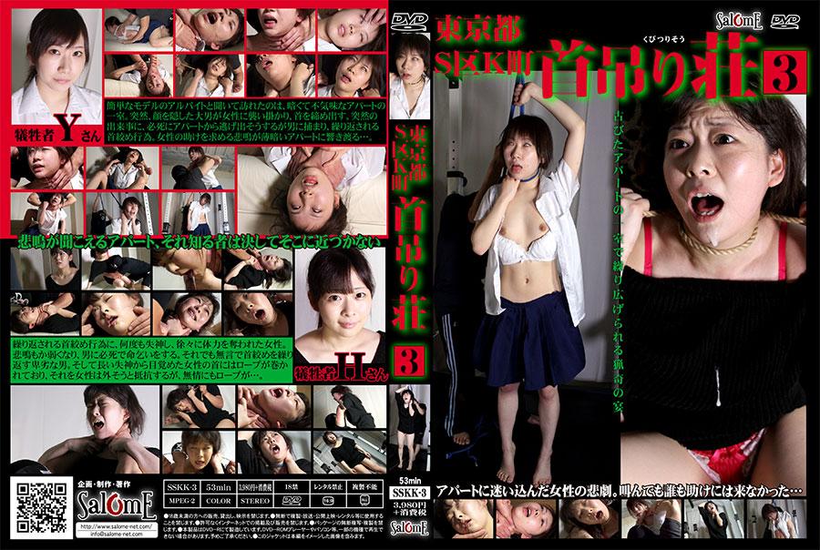 【700ptsOFF!】東京都S区K町首吊り荘3 パッケージ画像