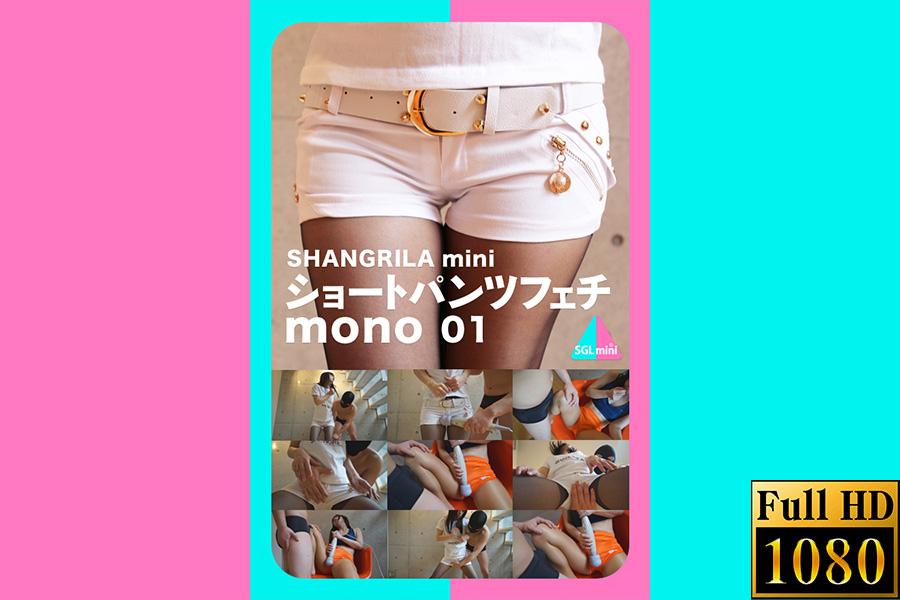 【HD】ショートパンツフェチ mono 01