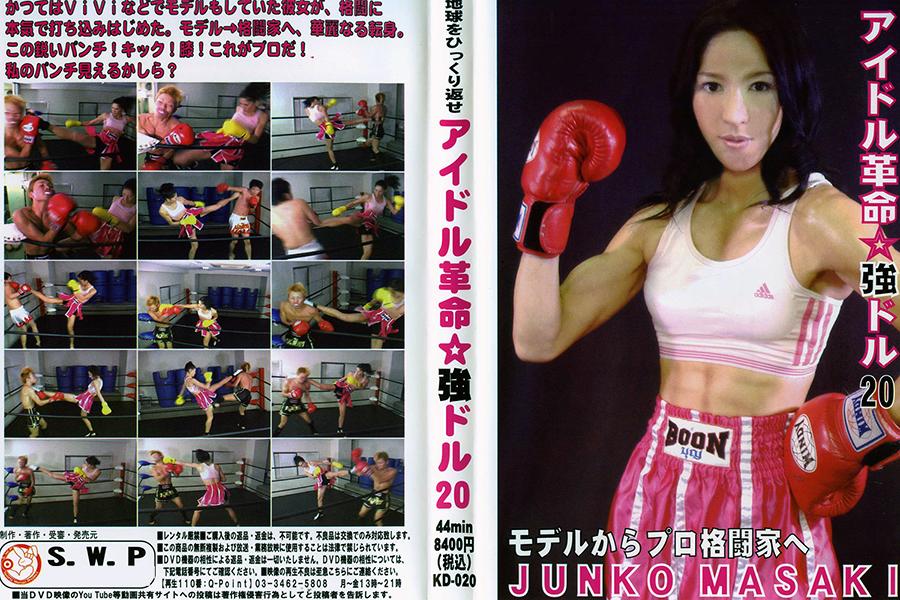 アイドル革命☆強ドル20 JUNKO MASAKI パッケージ画像