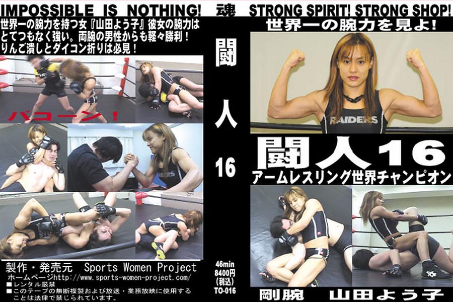 闘人16 パッケージ画像