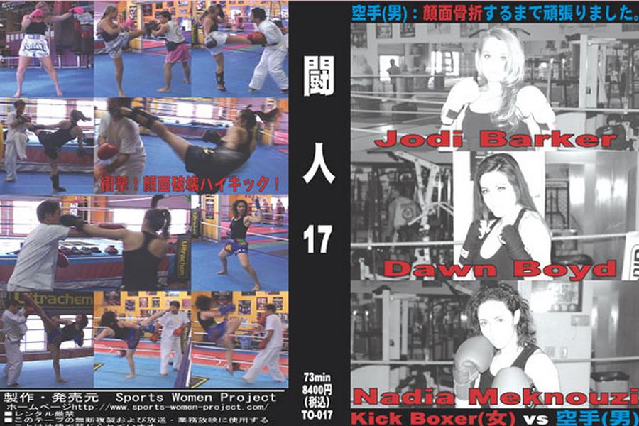 闘人17 パッケージ画像