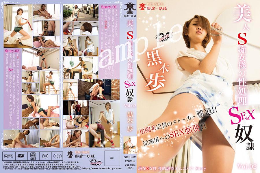 美人S痴女様の性処理SEX奴隷 〜 vol.02 黒木歩 編