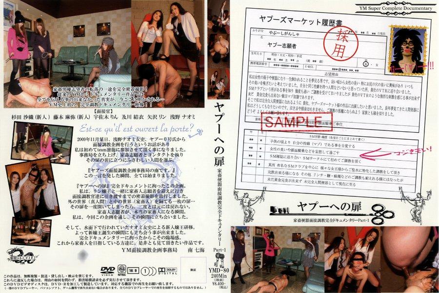 ヤプーへの扉〜家畜便器面接調教完全ドキュメンタリー Part.1