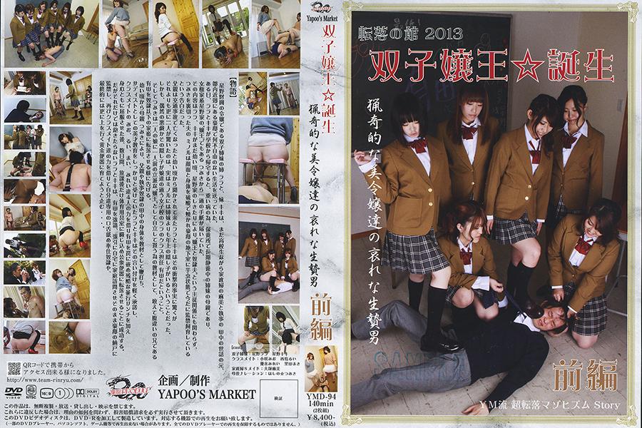 転落の館 2013〜『双子嬢王☆誕生』猟奇的な美令嬢達の哀れな生贄男・前編