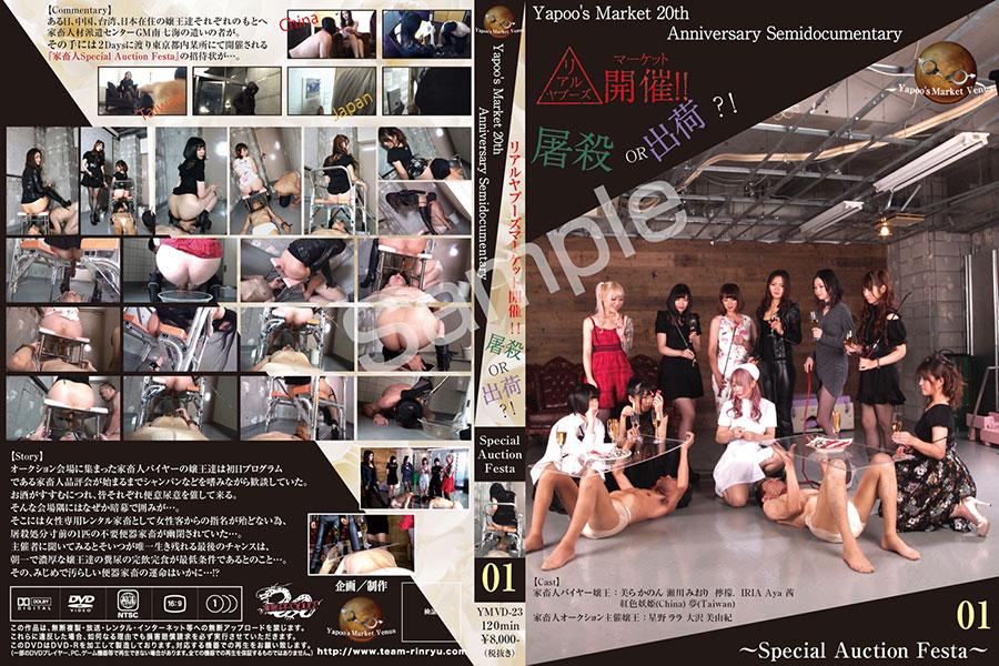 リアルヤプーズマーケット開催!!屠殺or出荷?! Special Auction Festa 01