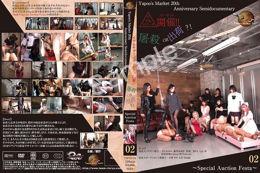 リアルヤプーズマーケット開催!!屠殺or出荷?!~Special Auction Festa~02