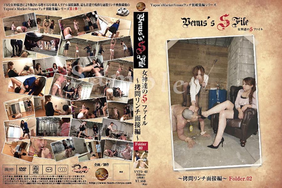 女神達のSファイル 拷問リンチ面接編 Folder.02