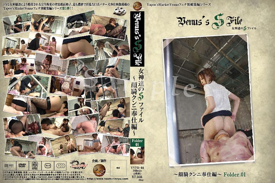 女神達のSファイル 顔騎クンニ奉仕編 Folder.01