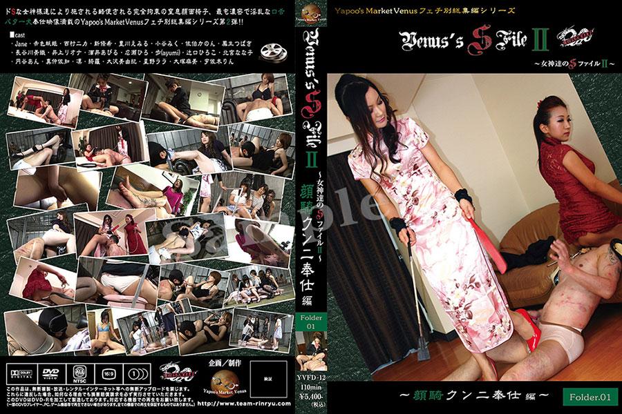 女神達のSファイル2 ~ 顔騎クンニ奉仕編 Folder.01