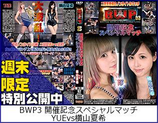 BWP3 開催記念スペシャルマッチ YUEvs横山夏希