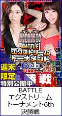 【HD】BATTLEエクストリームトーナメント6th 決勝戦