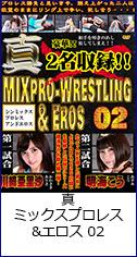 真ミックスプロレス&エロス 02