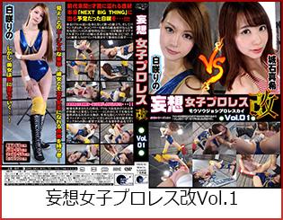 妄想女子プロレス改Vol.1