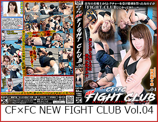 CF×FC NEW FIGHT CLUB Vol.04