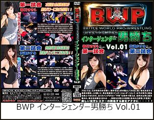 BWP インタージェンダー男勝ち Vol.01