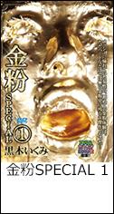 金粉SPECIAL 1