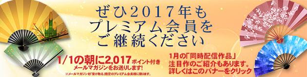 2017年1月 同時配信紹介